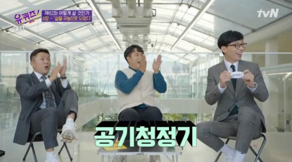 ▲구기자 '유 퀴즈'(사진=tvN 방송화면 캡처)
