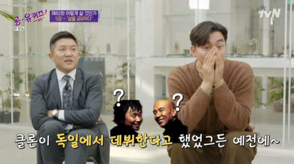 ▲클론 복제인간(사진=tvN 방송화면 캡처)