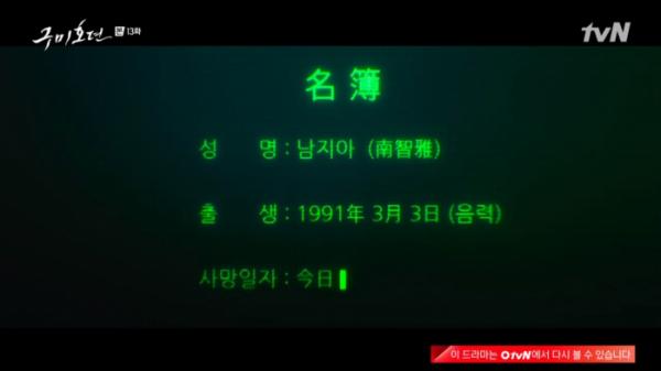 ▲'구미호뎐' 금일(今日) 뜻(사진=tvN '구미호뎐' 방송화면 캡처)
