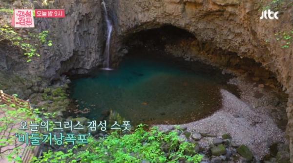 ▲포천 비둘기낭 폭포(사진=JTBC '갬성캠핑' 방송화면 캡처)