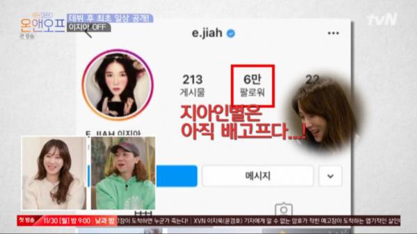 ▲'온앤오프' 이지아(사진제공=tvN)