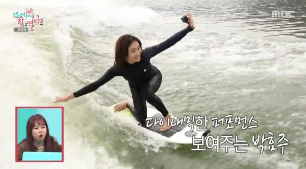 ▲'전참시' 박효주(사진제공=MBC)