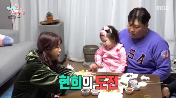 ▲'전참시' 홍현희(사진제공=MBC)