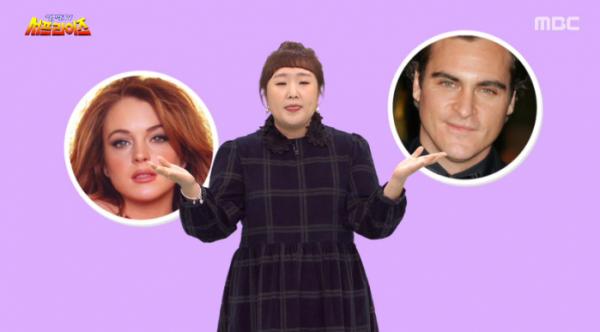 ▲린제이로한, 호아킨 피닉스(사진=MBC '서프라이즈' 방송화면 캡처)