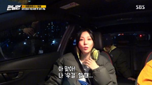 ▲김소연 우결(사진=SBS '런닝맨' 방송화면 캡처)