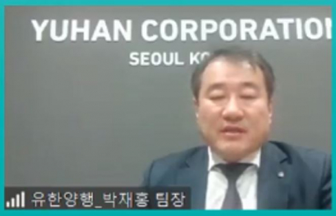 ▲박재홍 유한양행 IR 팀장 2020 KHIDI 바이오 인베스트먼트 포럼 발표모습