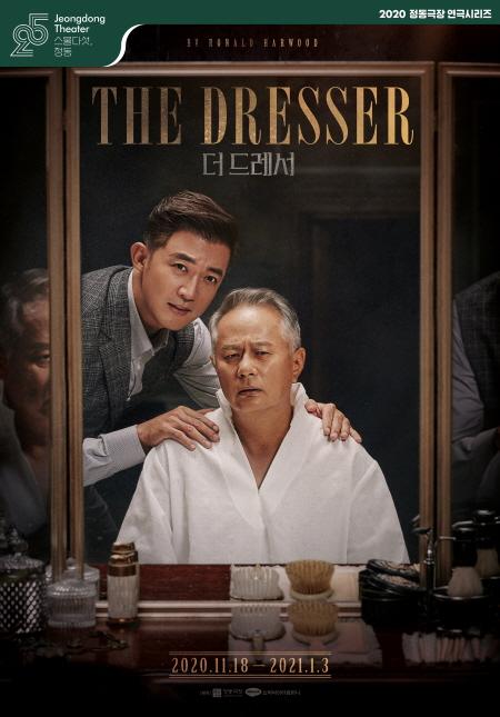 ▲연극 '더 드레서' 포스터(정동극장)