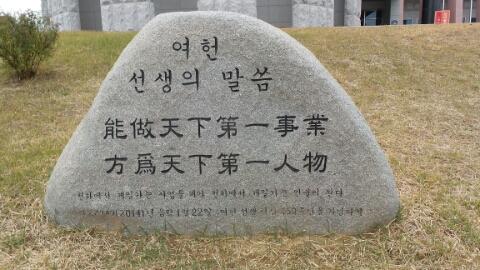 ▲구미 여헌기념관의 돌에 새겨진 장현광 선생 어록.