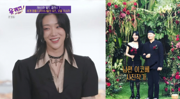 ▲모델 최소라(사진=tvN '유 퀴즈 온 더 블럭' 방송화면 캡처)
