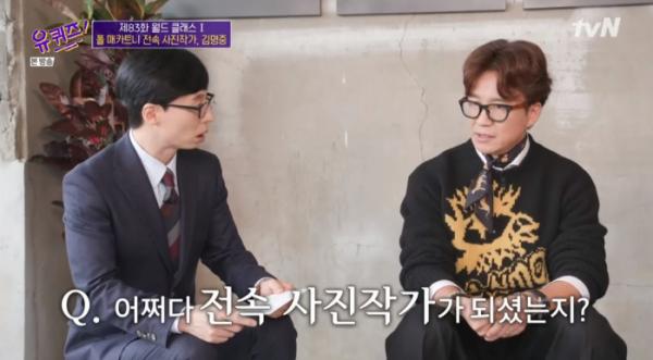 ▲김명중(사진=tvN '유퀴즈' 방송화면 캡처)