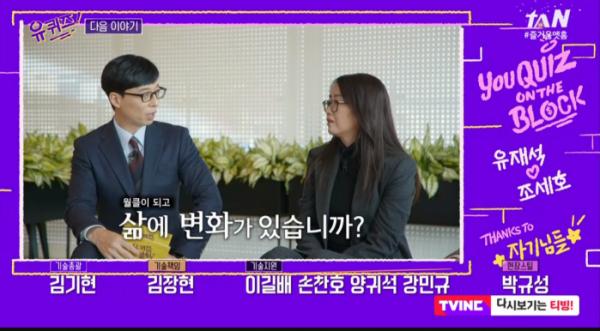 ▲김은희 작가(사진=tvN '유퀴즈' 방송화면 캡처)