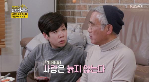 ▲'박원숙의 같이 삽시다'(사진제공=KBS2)
