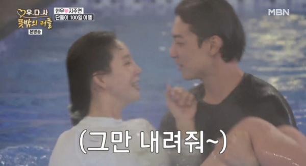 ▲현우 지주연(사진=MBN '우다사3' 방송화면 캡처)