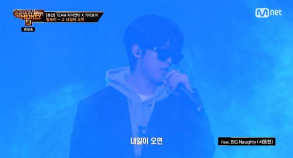 ▲서동현(사진=Mnet 방송화면 캡처)