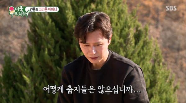 ▲'미우새' 김민종(사진제공=SBS)