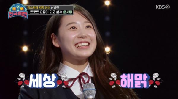 ▲'트롯 전국체전' 윤서령(사진제공=KBS2)