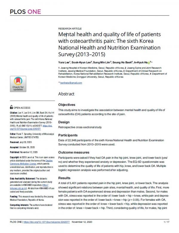 ▲'PLOS ONE' 2020년 11월호에 게재된 해당 연구 논문(자생한방병원)