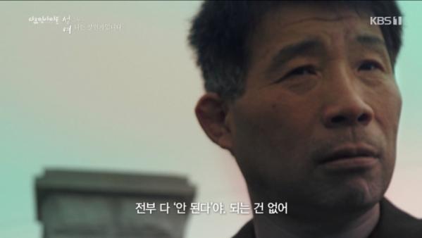 ▲'다큐 인사이트' 윤성여(사진제공=KBS1)
