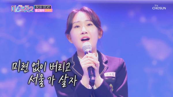 ▲'미스트롯2' 전유진(사진제공 = TV CHOSUN)