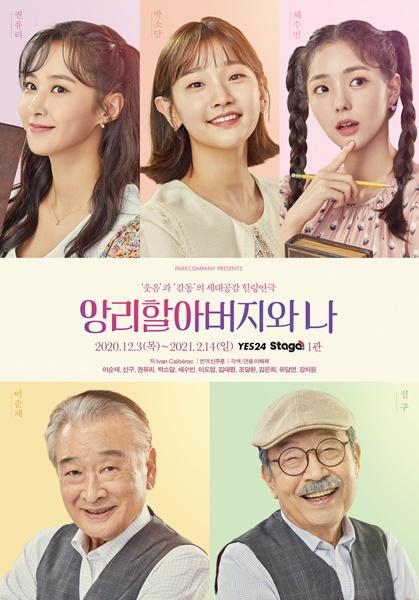 ▲연극 '앙리할아버지와 나' 포스터(파크컴퍼니 제공)