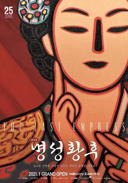 ▲뮤지컬 '명성황후' 포스터(에이콤 제공)