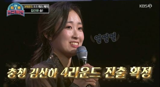 ▲'트롯 전국체전' 김산하(사진제공=KBS2)
