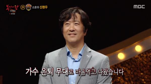 ▲소호대 신현우(사진=MBC 방송화면 캡처)