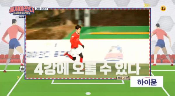 ▲어쩌다FC 이대훈(사진=JTBC '뭉쳐야 찬다' 방송화면 캡처)