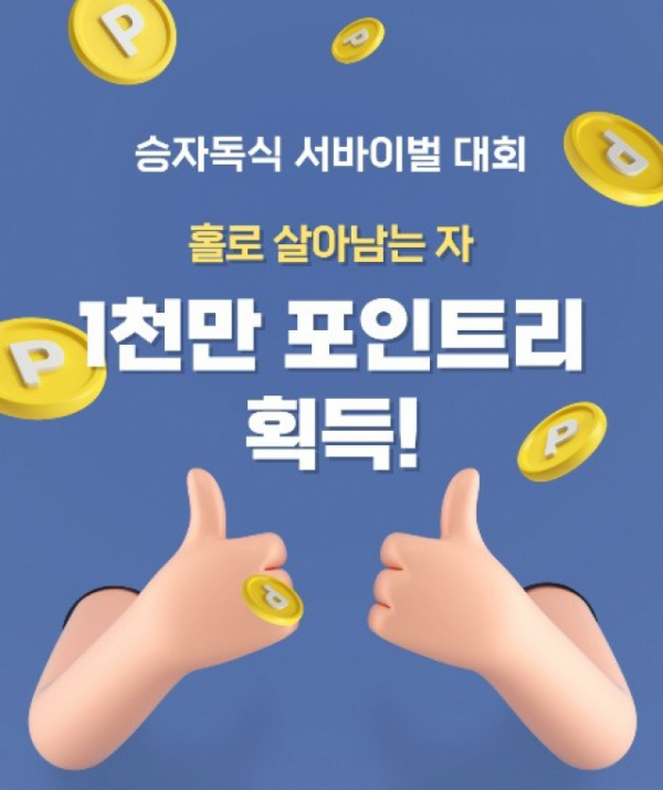 ▲리브메이트 승자독식 서바이벌