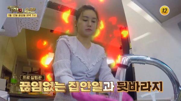 ▲'기적의 습관' 박연수(사진제공=TV조선)