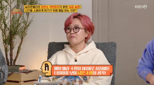 ▲'옥문아' 송은이(사진제공=KBS2)