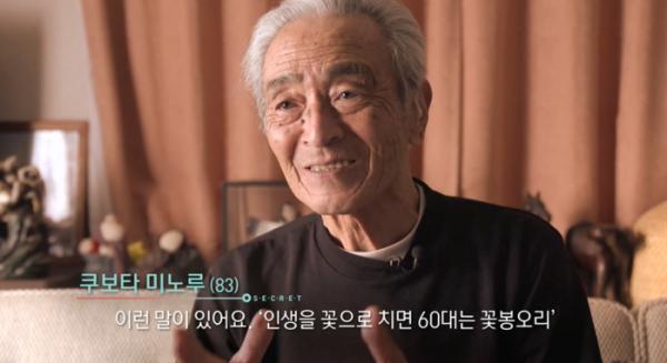 ▲'생로병사의 비밀'(사진제공=KBS 1TV)
