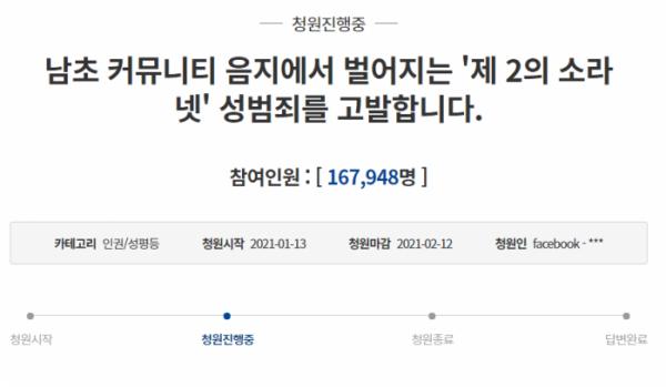 ▲제2의 소라넷 성범죄 고발 청원(사진=청와대 홈페이지 캡처)