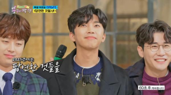 ▲'봉숭아학당' 임영웅(사진=TV조선 방송화면 캡처)
