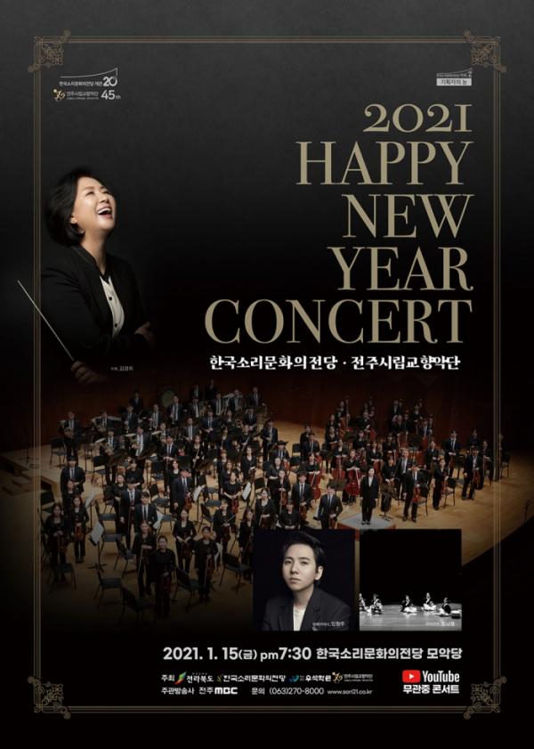 ▲'2021 신년음악회'