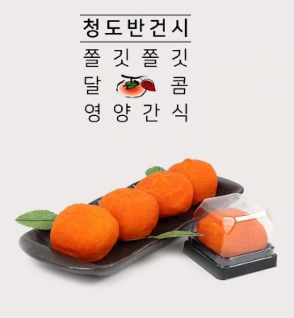 ▲'청도 반건시' 마이홈플러스 홈플퀴즈 정답 공개