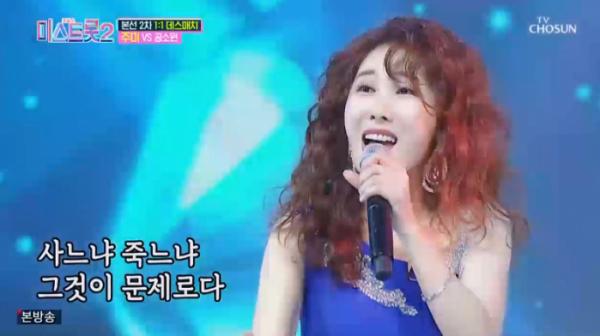 ▲'안되나용' 주미(사진=TV조선 방송화면 캡처)