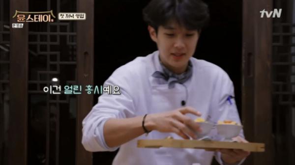 ▲최우식 영어로 감 디저트 설명(사진=tvN 방송화면 캡처)