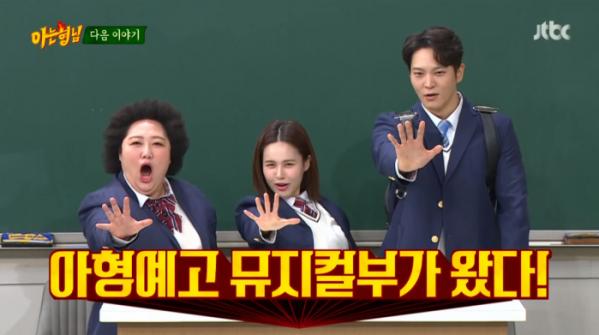 ▲'아는형님'(사진제공=JTBC)