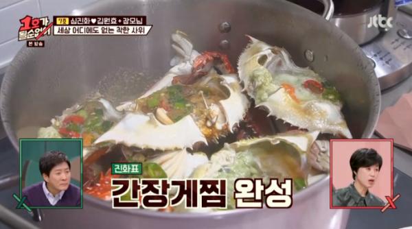 ▲심진화 간장게찜(사진=JTBC 방송화면 캡처 )