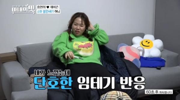 ▲홍현희 임신 (사진=TV조선 '아내의 맛' 방송화면 캡처)