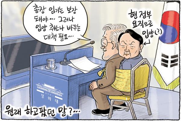 ▲각 신문의 1월 19일자 만평. 위에서부터 한겨레, 매일신문, 중앙일보.