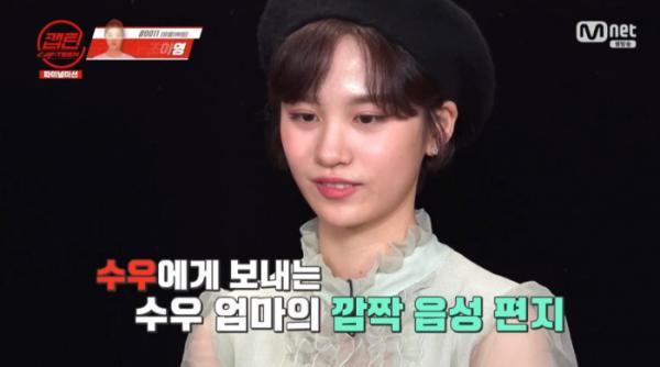 ▲리라아트고등학교 송수우(사진=Mnet '캡틴' 방송화면 캡처)