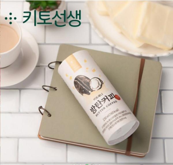 ▲'키토제니 버터커피', 캐시워크 돈버는퀴즈 정답 공개