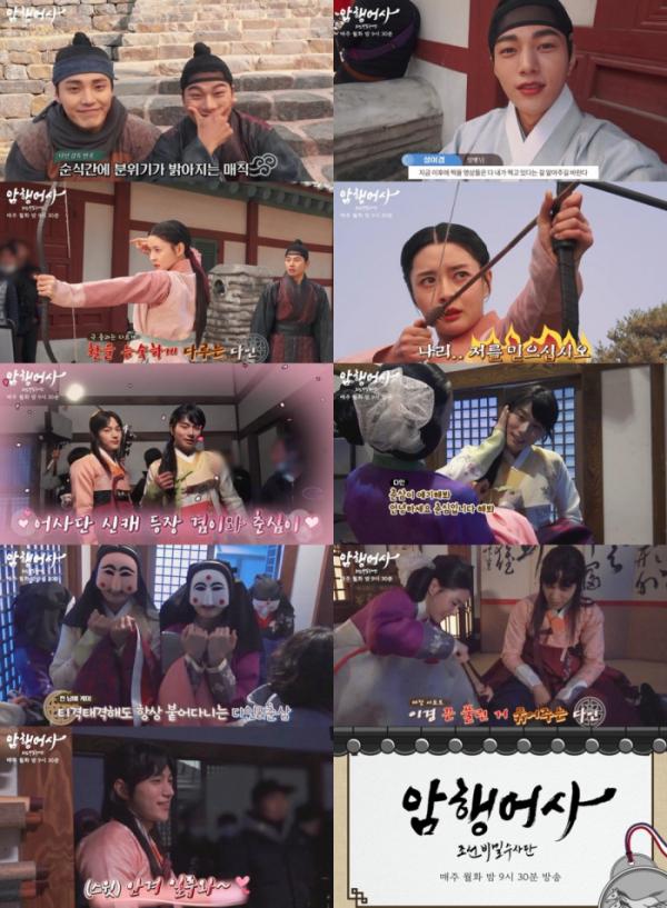 ▲'암행어사: 조선비밀수사단' 메이킹 영상(사진제공=KBS 2TV)