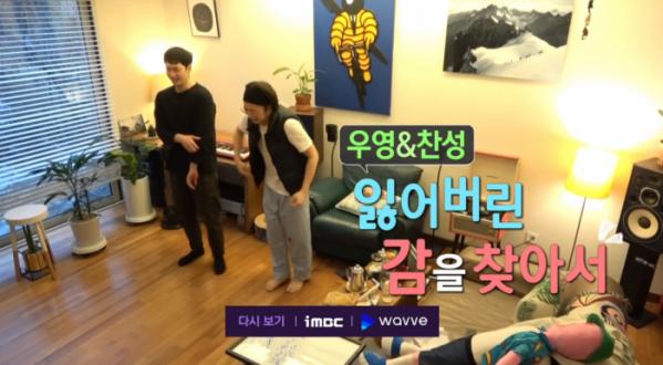 ▲'나혼산' 우영&찬성(사진제공=MBC)