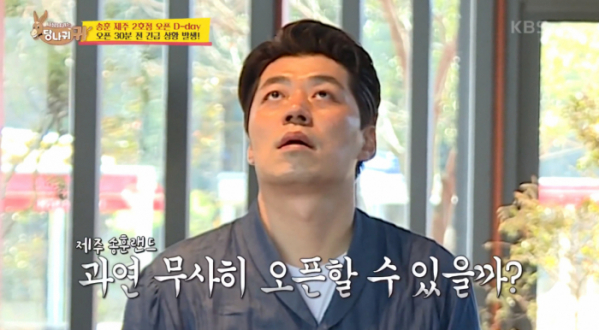 ▲'당나귀 귀' 송훈(사진제공=KBS2)