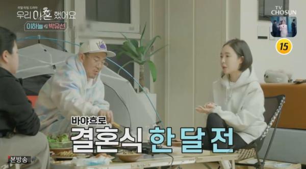 ▲'우이혼' 이하늘, 박유선(사진제공 = TV CHOSUN)