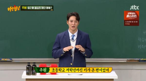 ▲'아는형님' 주원(사진제공=JTBC)