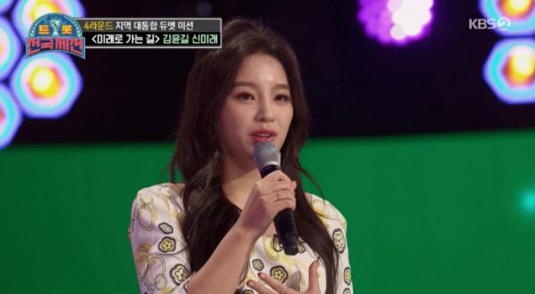 ▲'트롯 전국체전' 신미래(사진제공=KBS2)